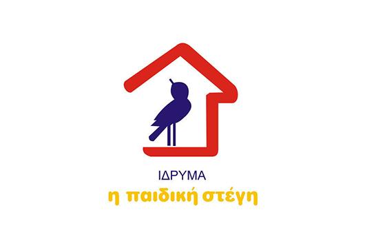 Ίδρυμα «Η Παιδική Στέγη»
