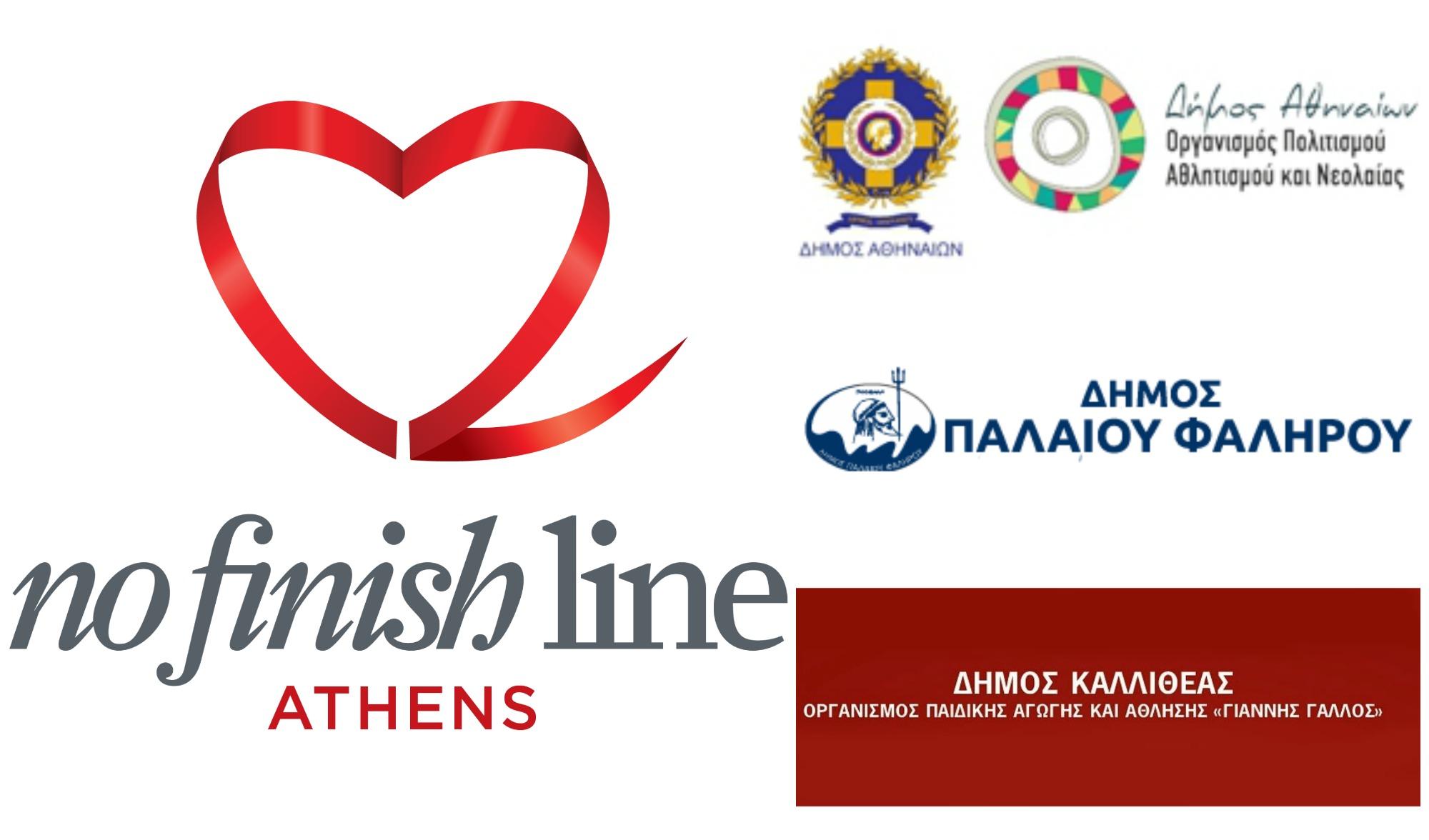 Oι Δήμοι Αθηναίων, Παλαιού Φαλήρου και Καλλιθέας υποστηρίζουν  το No Finish Line!