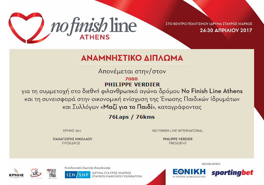 Kράτησε για πάντα το δίπλωμα συμμετοχής στο Νο Finish Line της Αθήνας!